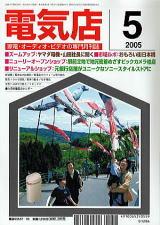 月刊電気店
